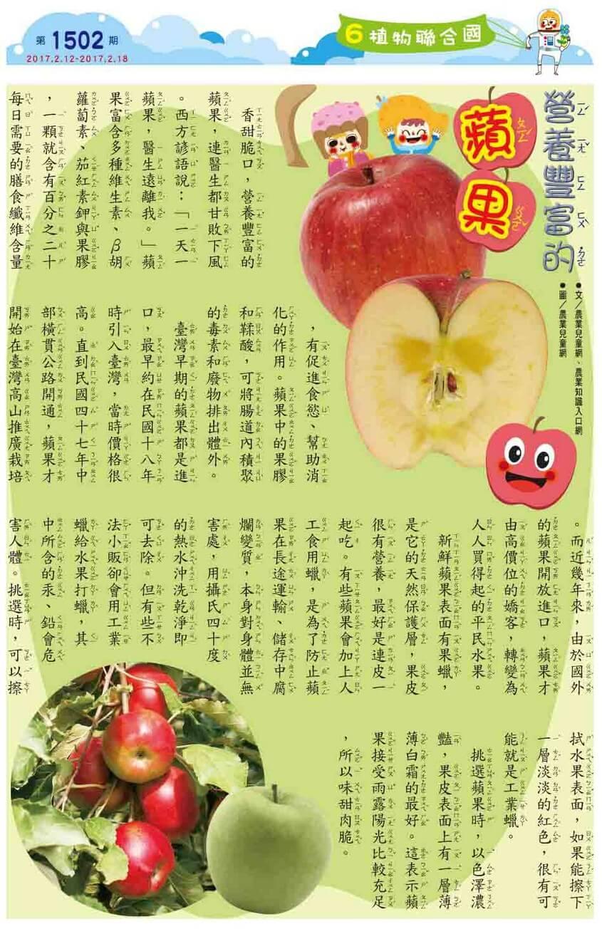 營養豐富的蘋果 全國兒童週刊1502期出刊囉!
