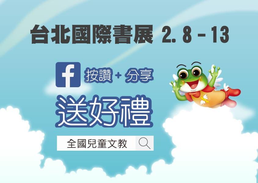 taipei book exhibition 2017 1 - 2017台北國際書展 按讚+分享送好禮!