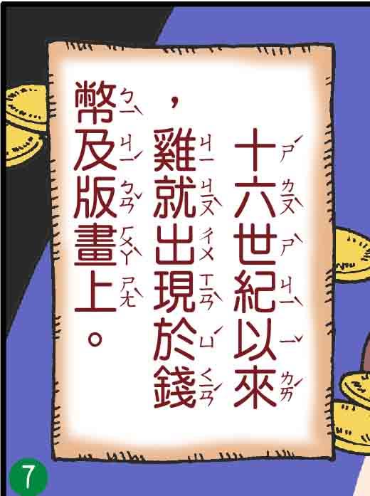 1499-1500-16 全國兒童週刊1499-1500期第16版更正啟事 - 1499 1500 16 - 全國兒童週刊1499-1500期第16版更正啟事