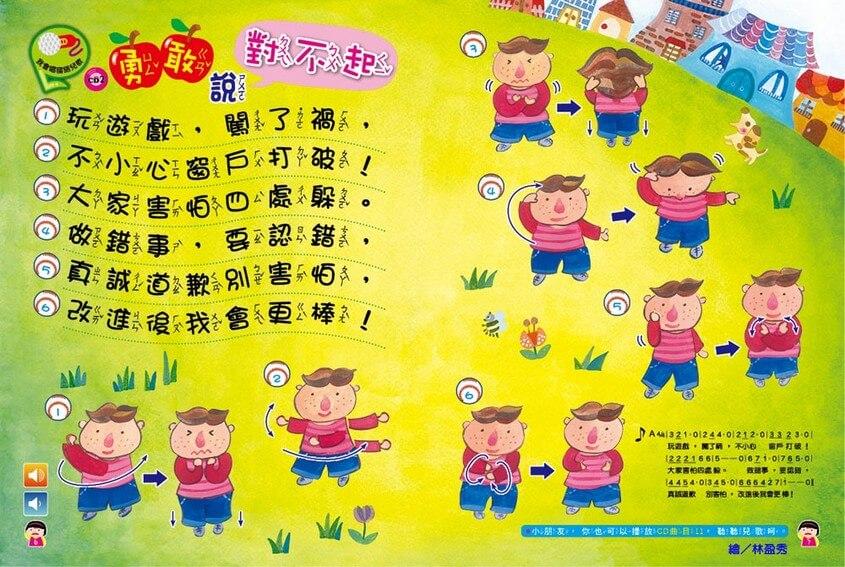 我會唱國語兒歌-勇敢說對不起 全國兒童樂園 小飛蛙月刊 no.315 期出刊囉!