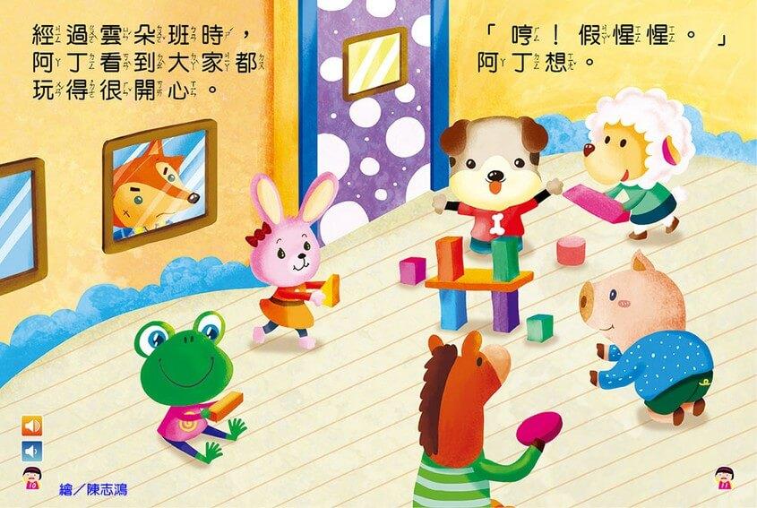 我喜歡看-阿丁和阿貴 全國兒童樂園 小飛蛙月刊 no.315 期出刊囉!