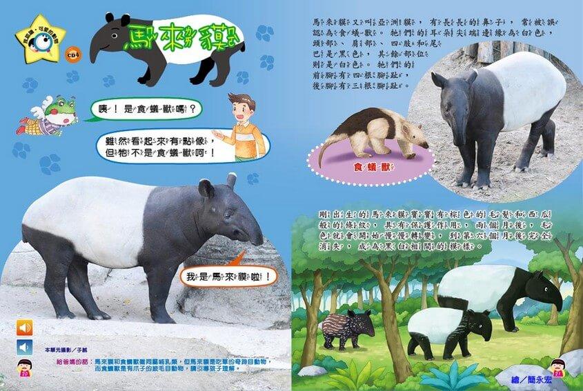 我認識‧可愛的動物-馬來貘 全國兒童樂園 小飛蛙月刊 no.315 期出刊囉!