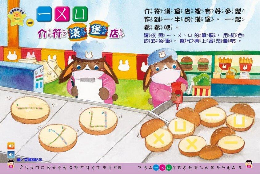 我喜歡學‧注音-ㄧ、ㄨ、ㄩ‧介符漢堡店 全國兒童樂園 小飛蛙月刊 no.315 期出刊囉!