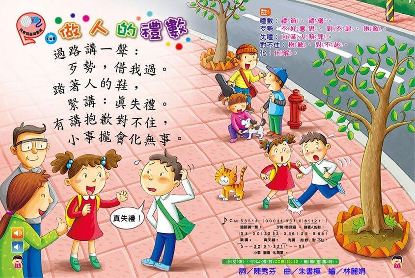 我會唱臺灣童謠-做人的禮數