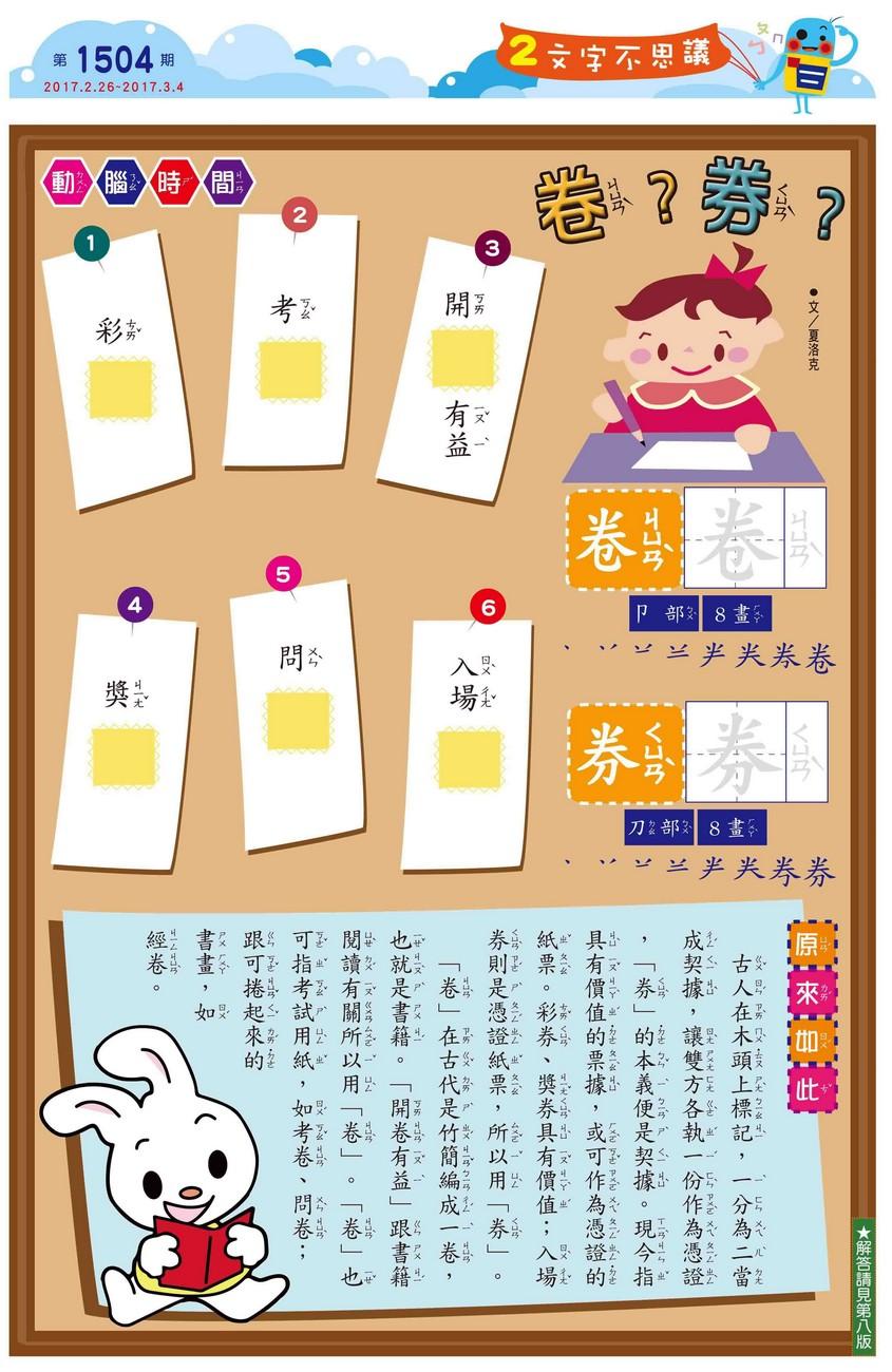 kid story book weekly1504 02 -news- 全國兒童週刊1504期出刊囉!