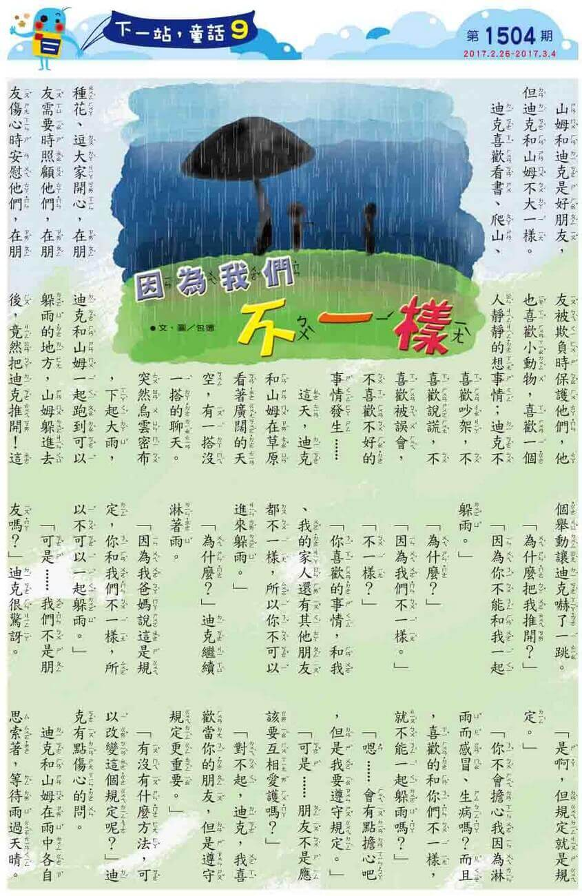 kid story book weekly1504 09 -news- 全國兒童週刊1504期出刊囉!