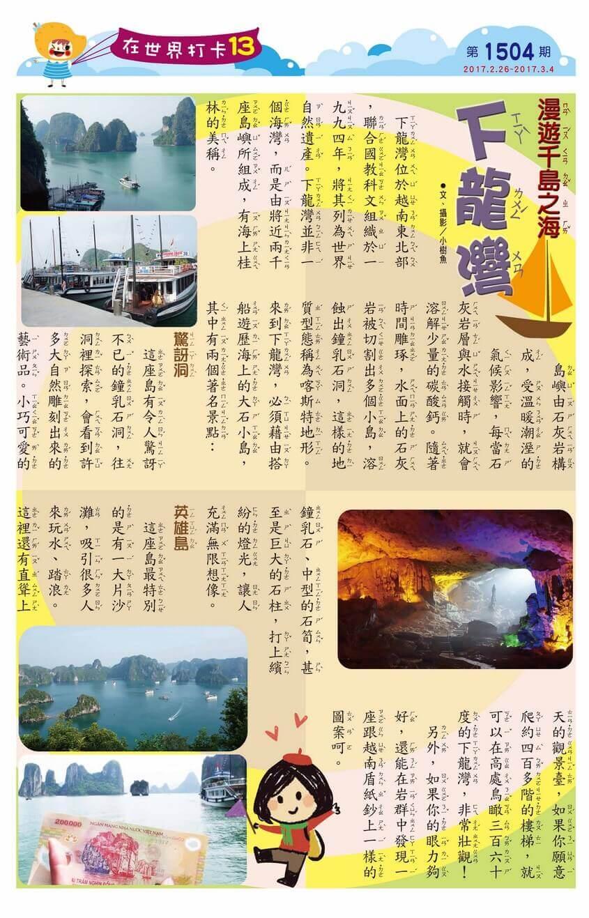 kid story book weekly1504 13 -news- 全國兒童週刊1504期出刊囉!