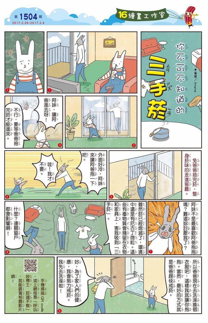 kid story book weekly1504 16 -news- 全國兒童週刊1504期出刊囉!